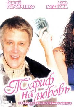 Тариф на любовь, 2004 - смотреть онлайн