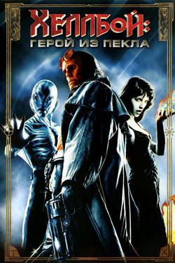 Хеллбой: Герой из пекла, 2004 - смотреть онлайн