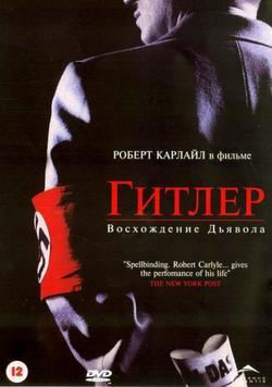 Гитлер: Восхождение дьявола, 2003 - смотреть онлайн
