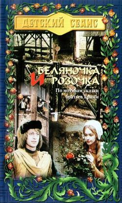 Беляночка и Розочка, 1979 - смотреть онлайн