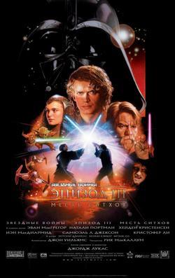 Звёздные войны: Эпизод 3 – Месть Ситхов, 2005 - смотреть онлайн