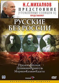 Русские без России, 2003 - смотреть онлайн