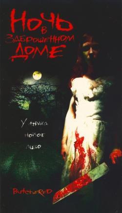 Ночь в заброшенном доме, 2003 - смотреть онлайн