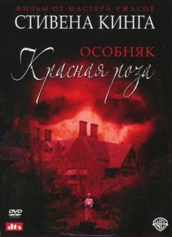Особняк «Красная роза», 2002 - смотреть онлайн