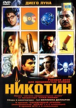 Никотин, 2003 - смотреть онлайн
