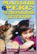 Малыш Рекс - четвероногий детектив, 1997 - смотреть онлайн