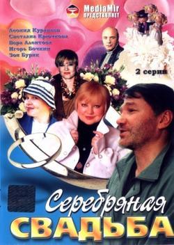 Серебряная свадьба, 2001 - смотреть онлайн