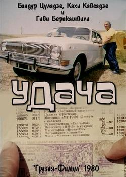 Удача, 1980 - смотреть онлайн