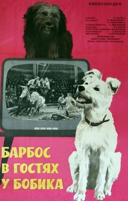 Барбос в гостях у Бобика, 1964 - смотреть онлайн