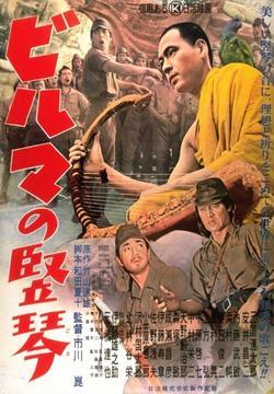 Бирманская арфа, 1956 - смотреть онлайн