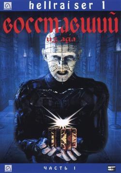 Восставший из ада, 1987 - смотреть онлайн
