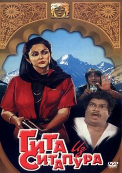 Гита из Ситапура, 1987 - смотреть онлайн