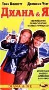 Диана и Я, 1997 - смотреть онлайн