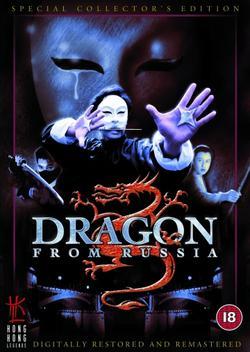 Дракон из России , 1990 - смотреть онлайн