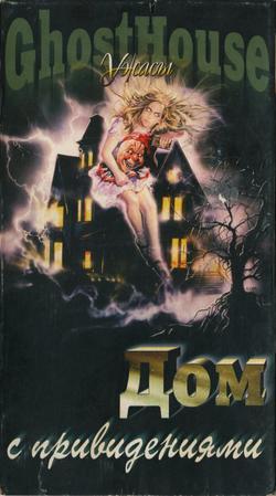 Дом с привидениями, 1988 - смотреть онлайн