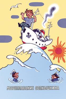 Мореплавание Солнышкина, 1980 - смотреть онлайн