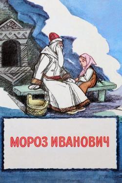 Мороз Иванович, 1981 - смотреть онлайн