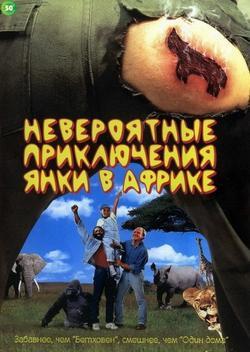Невероятные приключения янки в Африке, 1993 - смотреть онлайн