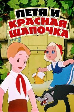 Петя и Красная Шапочка, 1958 - смотреть онлайн