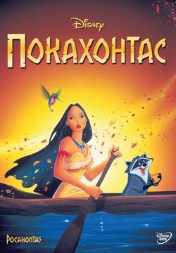 Покахонтас, 1995 - смотреть онлайн