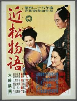 Повесть Тикамацу, 1954 - смотреть онлайн