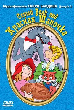 Серый волк энд Красная шапочка, 1990 - смотреть онлайн
