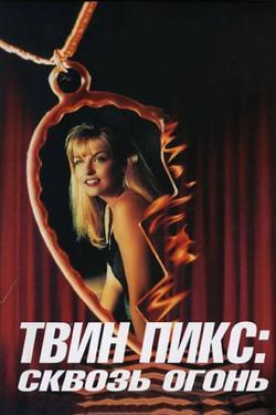 Твин Пикс: Сквозь огонь, 1992 - смотреть онлайн