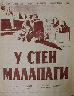 У стен Малапаги, 1949 - смотреть онлайн