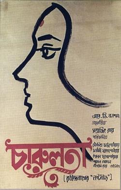 Чарулота, 1964 - смотреть онлайн