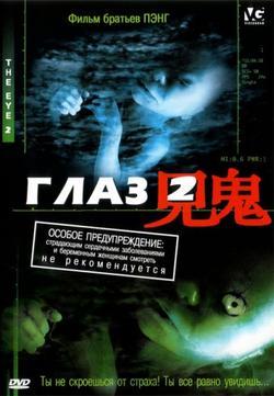 Глаз 2, 2004 - смотреть онлайн