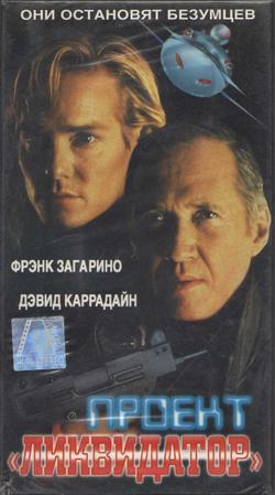 Проект «Ликвидатор», 1991 - смотреть онлайн