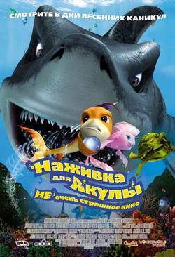 Наживка для акулы: Не очень страшное кино, 2006 - смотреть онлайн