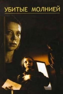 Убитые молнией, 2002 - смотреть онлайн
