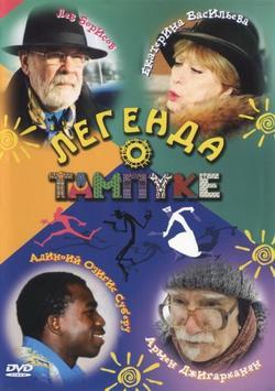 Легенда о Тампуке, 2004 - смотреть онлайн