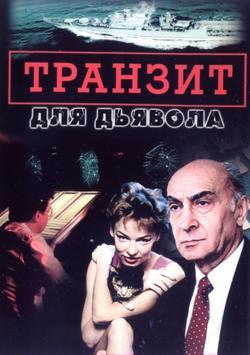 Транзит для дьявола, 1999 - смотреть онлайн