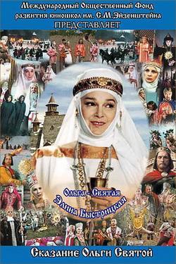 Сага древних булгар: Сказание Ольги Святой, 2004 - смотреть онлайн