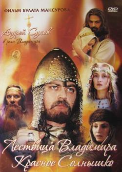 Сага древних булгар. Лествица Владимира Красное Солнышко, 2004 - смотреть онлайн