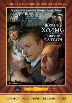 Шерлок Холмс и доктор Ватсон: Кровавая надпись, 1979 - смотреть онлайн