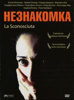 Незнакомка, 2006 - смотреть онлайн