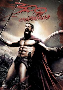 300 спартанцев, 2007 - смотреть онлайн