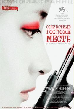 Сочувствие госпоже Месть, 2005 - смотреть онлайн