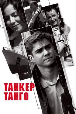 Танкер «Танго» , 2006 - смотреть онлайн