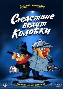 Следствие ведут Колобки, 1986 - смотреть онлайн
