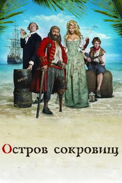 Остров сокровищ, 2007 - смотреть онлайн