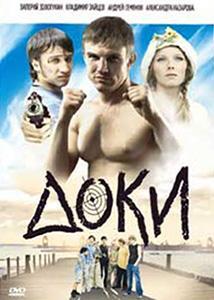 Доки, 2010 - смотреть онлайн