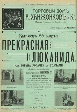 Прекрасная Люканида, 1912 - смотреть онлайн