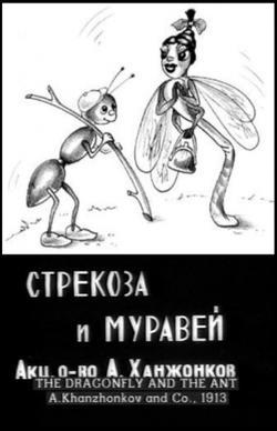Стрекоза и муравей, 1913 - смотреть онлайн