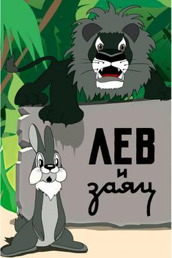 Лев и заяц, 1949 - смотреть онлайн