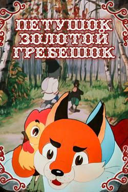 Петушок – Золотой гребешок, 1955 - смотреть онлайн