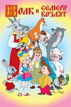 Волк и семеро козлят, 1957 - смотреть онлайн